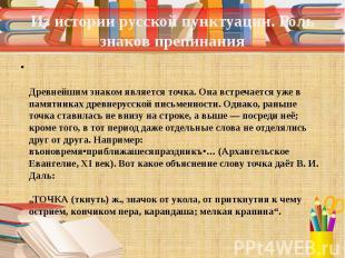 Из истории русской пунктуации. Роль знаков препинания Древнейшим знаком является