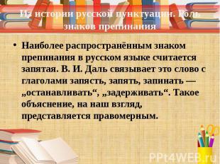 Из истории русской пунктуации. Роль знаков препинания Наиболее распространённым