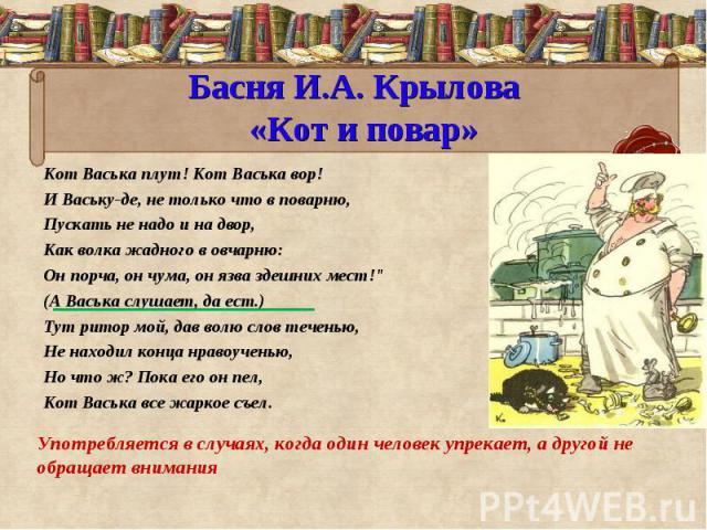 Басня И.А. Крылова Басня И.А. Крылова «Кот и повар»