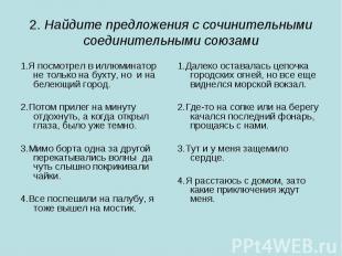 2. Найдите предложения с сочинительными соединительными союзами 1.Я посмотрел в