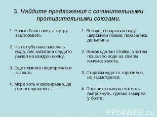 3. Найдите предложения с сочинительными противительными союзами. 1. Ночью было т