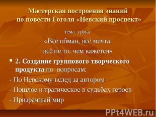 Мастерская построения знаний по повести Гоголя «Невский проспект» тема урока «Вс