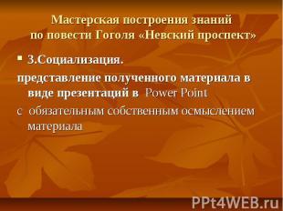 Мастерская построения знаний по повести Гоголя «Невский проспект» 3.Социализация