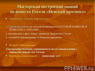 Мастерская построения знаний по повести Гоголя «Невский проспект» Обращение к но