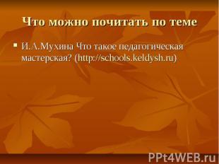 Что можно почитать по теме И.А.Мухина Что такое педагогическая мастерская? (http