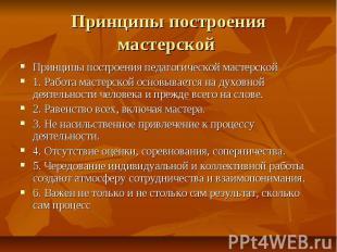 Принципы построения мастерской Принципы построения педагогической мастерской 1.