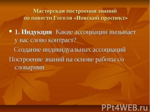 Мастерская построения знаний по повести Гоголя «Невский проспект» 1. Индукция Ка