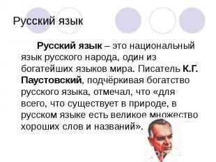 Русский язык – это национальный язык русского народа, один из богатейших языков