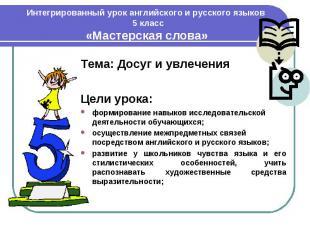 Интегрированный урок английского и русского языков 5 класс «Мастерская слова» Те