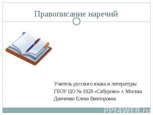Учитель русского языка и литературы Учитель русского языка и литературы ГБОУ ЦО
