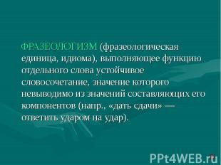 ФРАЗЕОЛОГИЗМ (фразеологическая единица, идиома), выполняющее функцию отдельного