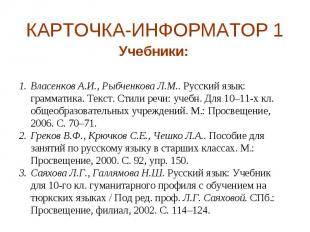 КАРТОЧКА-ИНФОРМАТОР 1