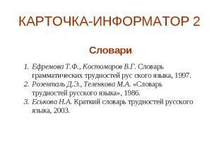 КАРТОЧКА-ИНФОРМАТОР 2