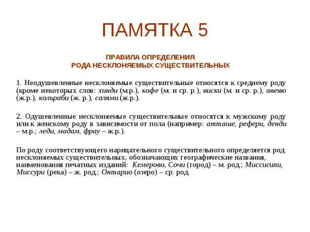ПАМЯТКА 5