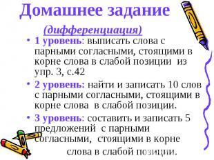 Домашнее задание (дифференциация) 1 уровень: выписать слова с парными согласными