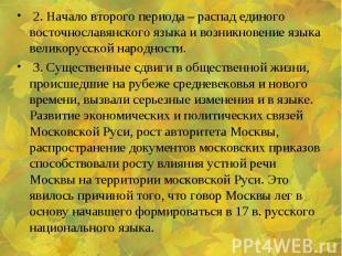 2. Начало второго периода – распад единого восточнославянского языка и возникнов