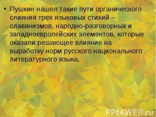 Пушкин нашел такие пути органического слияния трех языковых стихий – славянизмов