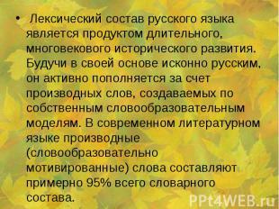 Лексический состав русского языка является продуктом длительного, многовекового