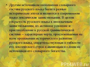 Другим источником пополнения словарного состава русского языка были в разные ист