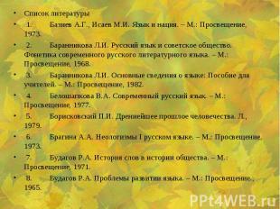 Список литературы Список литературы 1. Базиев А.Г., Исаев М.И. Язык и нация. – М