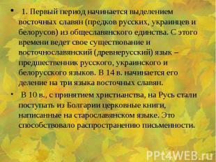 1. Первый период начинается выделением восточных славян (предков русских, украин