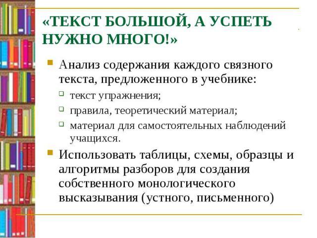 Анализ содержания каждого связного текста, предложенного в учебнике: Анализ содержания каждого связного текста, предложенного в учебнике: текст упражнения; правила, теоретический материал; материал для самостоятельных наблюдений учащихся. Использова…