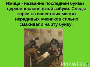 Ижица - название последней буквы церковнославянской азбуки. Следы порки на извес