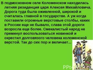 В подмосковном селе Коломенском находилась летняя резиденция царя Алексея Михайл