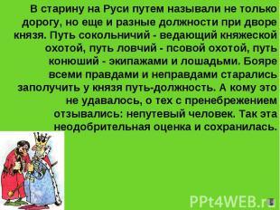 В старину на Руси путем называли не только дорогу, но еще и разные должности при