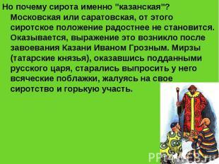 """Но почему сирота именно """"казанская""""? Московская или саратовская, от эт"""