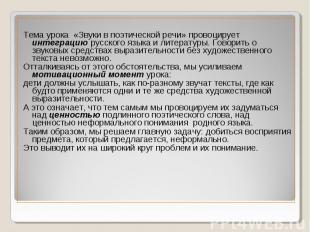 Тема урока «Звуки в поэтической речи» провоцирует интеграцию русского языка и ли