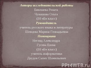 Авторы исследовательской работы Авторы исследовательской работы Бикешева Рената