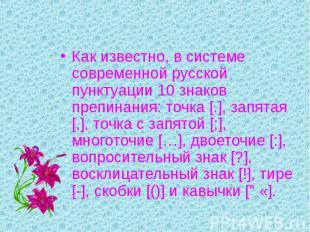 Как известно, всистеме современной русской пунктуации 10знаков препи