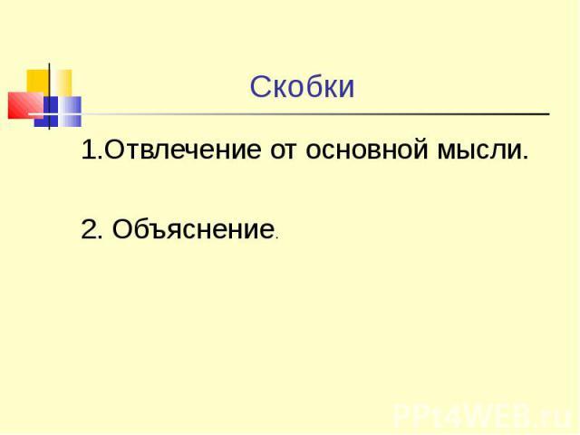1.Отвлечение от основной мысли. 1.Отвлечение от основной мысли. 2. Объяснение.