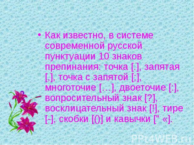 Как известно, всистеме современной русской пунктуации 10знаков препинания: точка [.], запятая [,], точка сзапятой [;], многоточие […], двоеточие [:], вопросительный знак [?], восклицательный знак [!], тире [-], скобки [()] ик…
