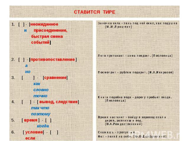 [ ] - [неожиданное [ ] - [неожиданное и присоединение, быстрая смена событий] 2. [ ] - [противопоставление ] а но 3. [ ] - [сравнение] как словно точно 4. [ ] - [ вывод, следствие] так что поэтому 5. [ время ] - [ ] когда 6. [ условие] - [ ] если