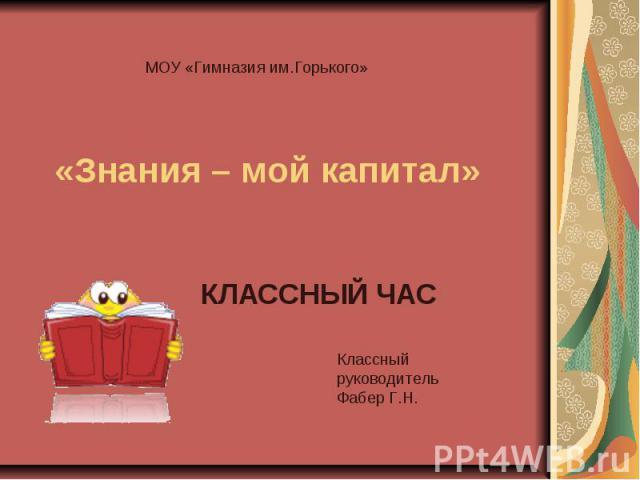 «Знания – мой капитал» КЛАССНЫЙ ЧАС