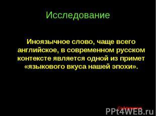 Исследование Иноязычное слово, чаще всего английское, в современном русском конт