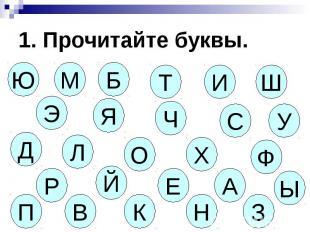 1. Прочитайте буквы.
