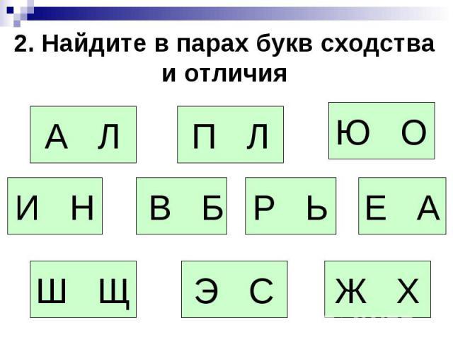 2. Найдите в парах букв сходства и отличия