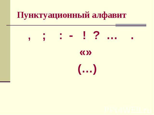 Пунктуационный алфавит , ; : - ! ? … . «» (…)