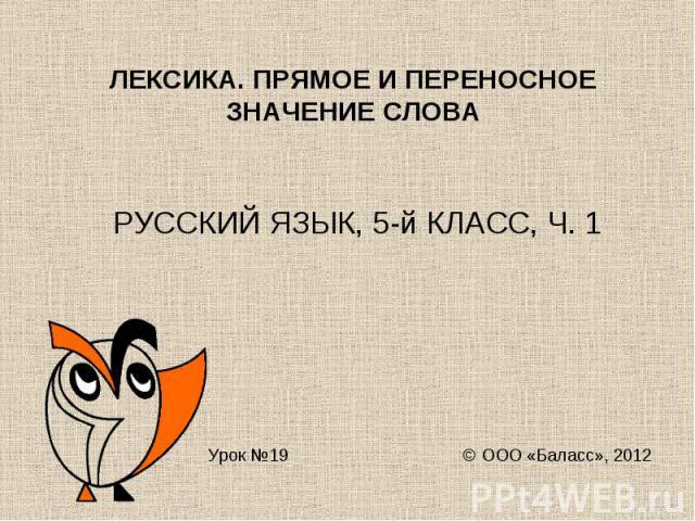 РУССКИЙ ЯЗЫК, 5-й КЛАСС, Ч. 1 РУССКИЙ ЯЗЫК, 5-й КЛАСС, Ч. 1