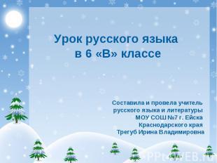 Урок русского языка в 6 «В» классе Составила и провела учитель русского языка и