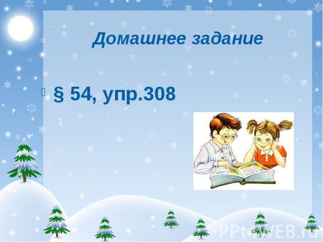 § 54, упр.308 § 54, упр.308