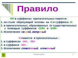 HH в суффиксах прилагательных пишется: HH в суффиксах прилагательных пишется: 1.
