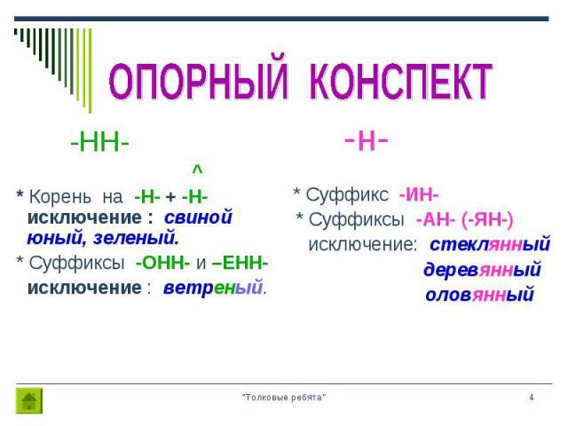 -НН- -НН- ^ * Корень на -Н- + -Н- исключение : свиной юный, зеленый. * Суффиксы -ОНН- и –ЕНН- исключение : ветреный.