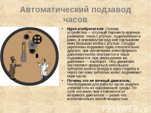 Автоматический подзавод часов Идея изобретателя: Основа устройства— ртутны