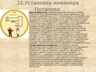 12.Установка инженера Потапова Идея изобретателя: Гидродинамическая тепловая уст