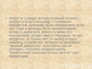 Живет в Самаре интереснейший человек - изобретатель Александр Степанович Фабрист
