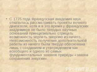 С 1775 года Французская академия наук отказалась рассматривать проекты вечного д